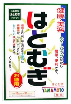 山本漢方 はとむぎ (15g×32包) お徳用 ティーバッグ ノンカロリー くすりの福太郎
