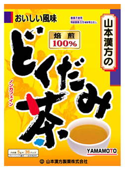 山本漢方 どくだみ茶 (5g×36包) 焙煎100% ノンカフェイン くすりの福太郎