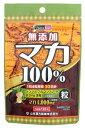 【ポイント10倍】 山本漢方 マカ 粒 100% (120粒) 無添加 くすりの福太郎