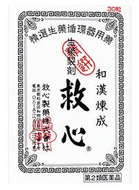 【第2類医薬品】救心製薬 救心 (30粒) 生薬製剤 強心薬 くすりの福太郎