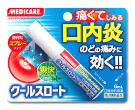【第3類医薬品】森下仁丹 メディケア クールスロート (6mL) 口内炎 のどの痛み くすりの福太郎