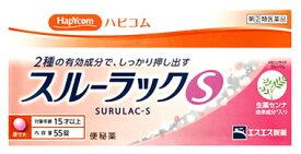 【第(2)類医薬品】ハピコム エスエス製薬 スルーラックS (55錠) 便秘薬 くすりの福太郎