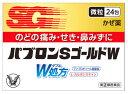 【第(2)類医薬品】大正製薬 パブロンSゴールドW 微粒 (24包) かぜ薬 パブロン ...
