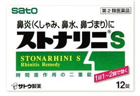 【第2類医薬品】佐藤製薬 ストナリニS (12錠) 鼻炎 くしゃみ 鼻水 くすりの福太郎