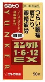 【第3類医薬品】佐藤製薬 ユンケル 1・6・12 EX (50錠) つらい腰痛 肩こり 眼精疲労 くすりの福太郎