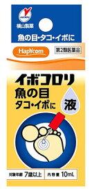 【第2類医薬品】横山製薬 ハピコム イボコロリ 液 (10mL) 魚の目 タコ・イボに くすりの福太郎