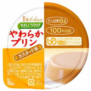 ハウス食品 やさしくラクケア やわらかプリン カスタード味 (63g) 【区分3 舌でつぶせる】 くすりの福太郎