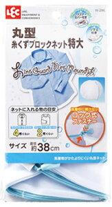レック CX 丸型 糸くずブロックネット 特大 洗濯ネット 直径約38cm (1枚入)