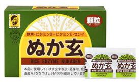 健康フーズ ぬか玄 顆粒 (2g×80包) 玄米 酵素 ビタミンB1 ビタミンE くすりの福太郎