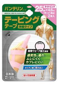 興和 バンテリンコーワ テーピング テープ 伸縮タイプ 25mm×4.6m ライトピンク (2本入) くすりの福太郎
