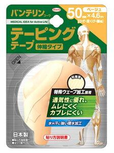 興和 バンテリンコーワ テーピング テープ 伸縮タイプ 50mm×4.6m ベージュ (1本) くすりの福太郎