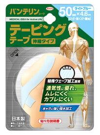 興和 バンテリンコーワ テーピング テープ 伸縮タイプ 50mm×4.6m ライトブルー (1本) くすりの福太郎