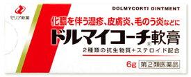 【第(2)類医薬品】ゼリア新薬 ドルマイコーチ 軟膏 (6g) 化膿を伴うしっしん・皮膚炎に くすりの福太郎