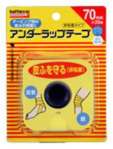 ニチバン バトルウィン アンダーラップテープ U70F 70mm×25m (1個) 非粘着タイプ