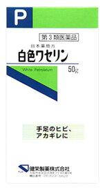 【第3類医薬品】健栄製薬 ケンエー 日本薬局方 白色ワセリン (50g) くすりの福太郎