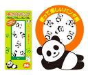 【ポイント10倍】 システムポリマー パンダ柄 手さげパック PND-1550U (50枚入) ビニール袋 くすりの福太郎