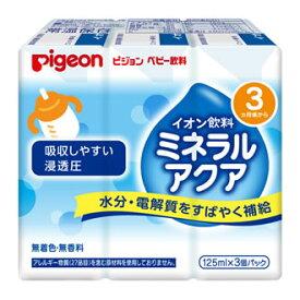 【特売】 ピジョン ベビー飲料 イオン飲料 ミネラルアクア 3ヶ月頃から (125mL×3コパック) ※軽減税率対象商品