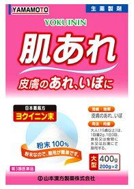 【第3類医薬品】山本漢方 日本薬局方 ヨクイニン末 (400g) 皮膚のあれ いぼ くすりの福太郎