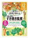 【特売】 和光堂ベビーフード 1食分の野菜が摂れる グーグーキッチン 10種の野菜のすき焼き風煮 (100g) 12ヶ月…