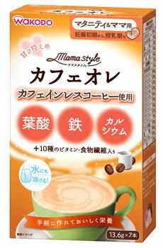 和光堂 ママスタイル カフェオレ (13.6g×7本) カフェインレス マタニティ&ママ用 くすりの福太郎