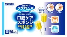 川本産業 カワモト マウスピュア 口腔ケアスポンジ 紙軸 Mサイズ (50本入)