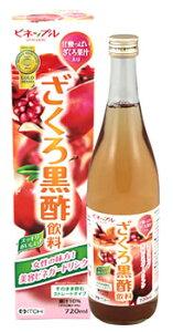 井藤漢方 ビネップル ざくろ黒酢飲料 (720mL) 黒酢 ※軽減税率対象商品