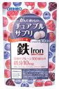 オリヒロ かんでおいしいチュアブルサプリ 鉄 (120粒) 栄養機能食品 くすりの福太郎