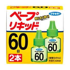 フマキラー ベープ ベープリキッド 60日 無香料 取替えボトル (2本入) 【防除用医薬部外品】