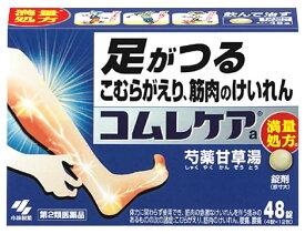 【第2類医薬品】小林製薬 コムレケアa (48錠) こむらがえり 筋肉のけいれん くすりの福太郎