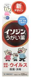【第3類医薬品】シオノギヘルスケア イソジンうがい薬 (120mL) くすりの福太郎