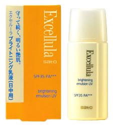 佐藤製薬 エクセルーラ ブライトニングエマルジョンUV SPF35 PA+++ (35mL) 日中用乳液 くすりの福太郎