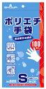 ショーワグローブ No.826 ポリエチ手袋 Sサイズ 半透明 (100枚) ビニール手袋 くすりの福太郎