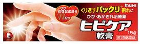【第3類医薬品】池田模範堂 ヒビケア軟膏 (15g) ひび・あかぎれ治療薬 ムヒ くすりの福太郎