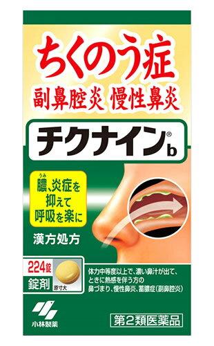 【第2類医薬品】小林製薬 チクナインb (224錠) チクナイン 蓄膿症 副鼻腔炎 慢性鼻炎 くすりの福太郎