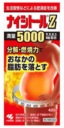 【第2類医薬品】小林製薬 ナイシトールZ (420錠) おなかの脂肪を落とす くすりの福太郎