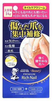 ロート製薬 メンソレータム ハンドベール ビューティー プレミアムリッチネイル 大容量 (24g) くすりの福太郎