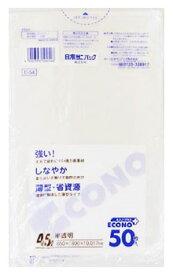 日本サニパック エコノプラス E-54 45L 半透明 (50枚) ポリ袋 ゴミ袋