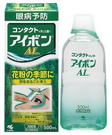 【第3類医薬品】小林製薬 アイボンAL (500mL)