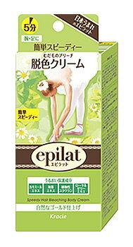 【特売】 クラシエ エピラット 脱色クリーム スピーディー (1セット) ムダ毛処理 脱色剤