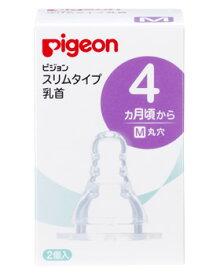 ピジョン スリムタイプ 乳首 シリコーンゴム製 4ヵ月頃から M 丸穴 (2個入) 哺乳瓶 飲み口