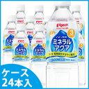 《ケース》 ピジョン ベビー飲料 イオン飲料 ミネラルアクア (500mL)×24本 3ヶ月頃から