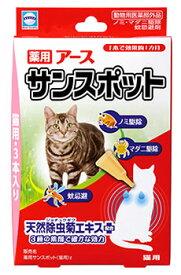 アースペット 薬用アース サンスポット 猫用 (3本入り) ペット用殺虫剤 【動物用医薬部外品】