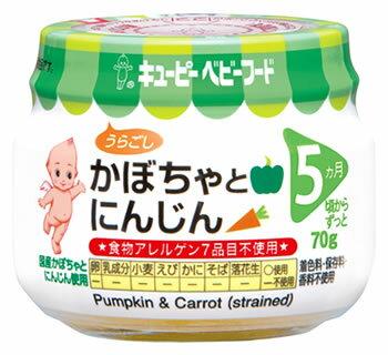 【特売】 キューピー ベビーフード A-15 かぼちゃとにんじん 5ヶ月頃から (70g)