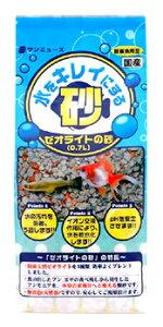 サンミューズ ゼオライトの砂 (0.7L) 観賞魚用 水槽 底砂 敷砂