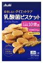 アサヒ リセットボディ 乳酸菌ビスケット プレーン味 (約11枚×4袋)