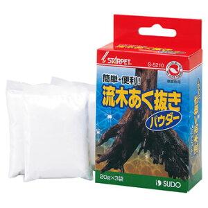 スドー 流木あく抜きパウダー S-5210 (20g×3袋) アクアリウム用品 メンテナンス・掃除
