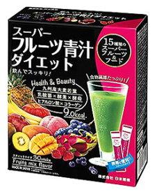 日本薬健 スーパーフルーツ青汁ダイエット (30包) 大麦若葉 青汁 ※軽減税率対象商品