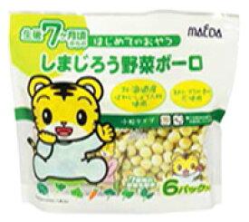 大阪前田製菓 はじめてのおやつ しまじろう 野菜ボーロ 7ヵ月頃から (12g×6袋) ベビーおやつ ※軽減税率対象商品