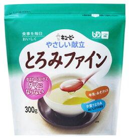 キューピー やさしい献立 とろみファイン Y5-18 (300g) 介護食 とろみ調整食品 ※軽減税率対象商品