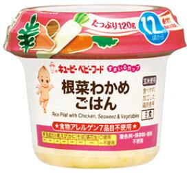キューピー ベビーフード SCA-5 すまいるカップ 根菜わかめごはん 12ヶ月頃から (120g) ※軽減税率対象商品